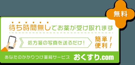 おくすり.com