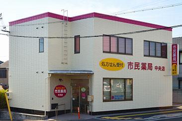市民薬局 中央店